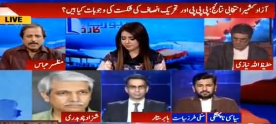 Report Card (What Are The Reasons of PTI Defeat In AJK) - 22nd July 2016