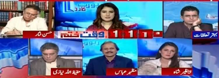 Report Card (What Can America Give Pakistan In Return) - 24th July 2019