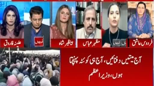 Report Card (Who Is Blackmailing PM Imran) - 8th January 2021
