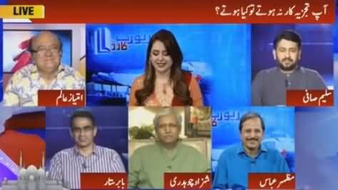 Report Card (Who Is Favourite Analyst of Report Card) - 12th September 2016
