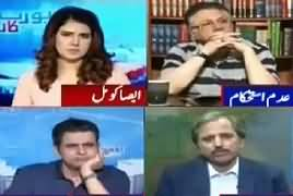 Report Card (Who Journalists Celebrate Eid?) – 13th August 2019