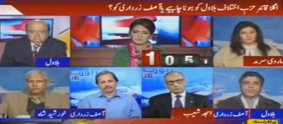 Report Card (Who Should Be Next Opposition Leader) - 29th December 2016