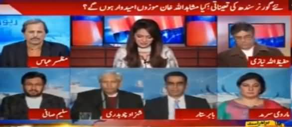 Report Card (Who Will Be New Governor Sindh?) - 12th January 2017