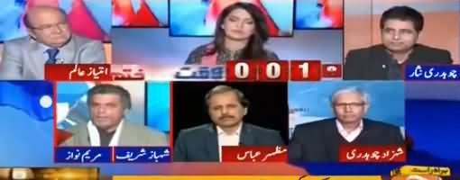 Report Card (Who Will Be PMLN's Candidate For PM-ship) - 5th February 2018