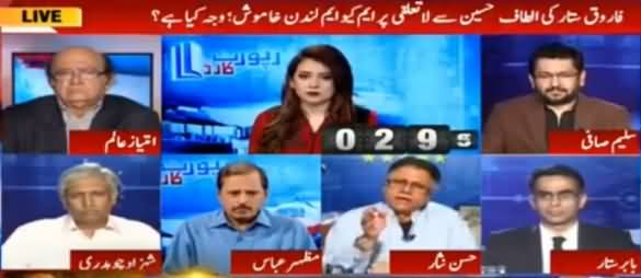 Report Card (Why Altaf Hussain Is Still Silent) - 29th August 2016