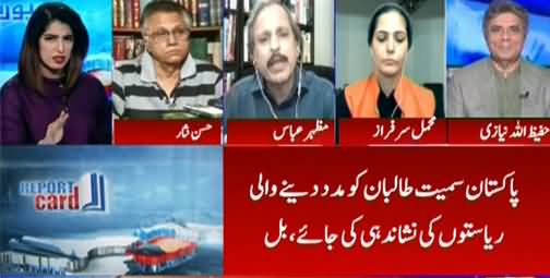 Report Card (Why America Blaming Pakistan?) - 29th September 2021