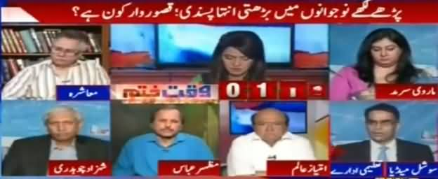 Report Card (Why Extremism in Educated Youth) - 17th April 2017