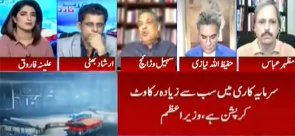 Report Card (Why Foreigners Not Investing in Pakistan) - 7th September 2021