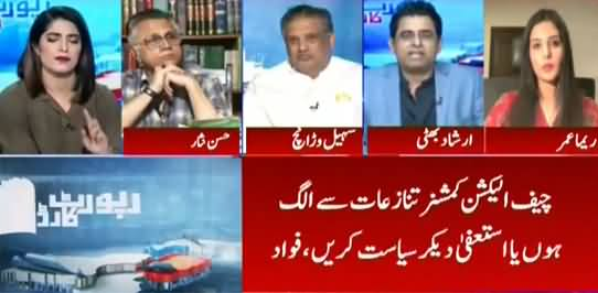 Report Card (Why Govt Is Adamant For Electronic Machine?) - 20th September 2021