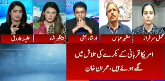 Report Card (Why Imran Khan Pleading Taliban's Case) - 2nd October 2021