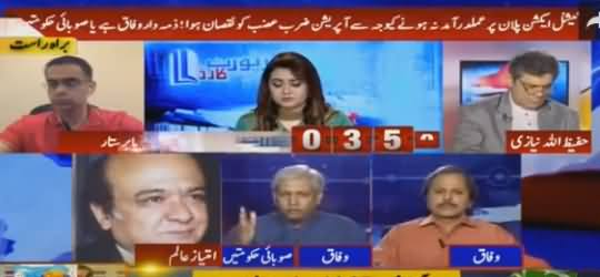 Report Card (Why National Action Plan Delayed) - 12th August 2016