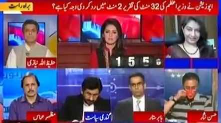 Report Card (Why Opposition Walked Out Of Parliament) - 17th May 2016