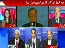 Report Card (Why Pakistan Not in UN's HR Committee?) - 4th November 2015