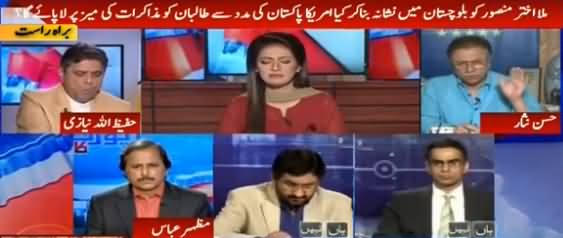 Report Card (Why US Targeted Mullah Mansoor in Pakistan) - 25th May 2016