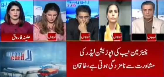 Report Card (Will Govt Give Extension to Chairman NAB) - 18th September 2021