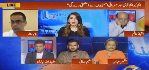 Report Card (Will MQM Resign From Assemblies) - 19th August 2016