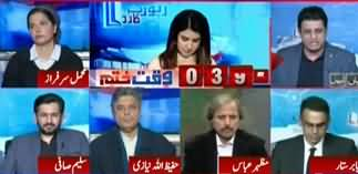 Report Card (Will NAB Amended Ordinance Benefit Politicians?) - 31st January 2020