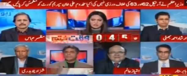 Report Card (Will PM's Lawyer Be Succeed To Satisfy Court?) - 19th January 2017