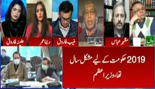 Report Card (Will PTI Governance Improve in 2021) - 4th January 2021