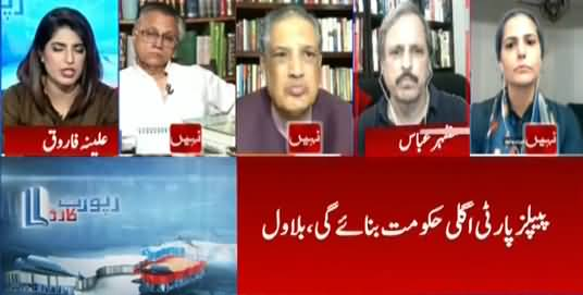 Report Card (Will Shahbaz Sharif Be Agree With Bilawal?) - 8th September 2021
