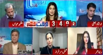 Report Card (Will Shibli Faraz Reveal The Name Who Is Asking For NRO?) - 20th August 2020