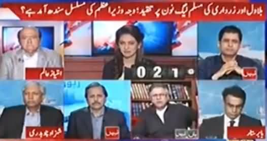 Report Card (Zardari Aur Bilawal Ki PMLN Per Tanqeed) - 4th April 2017