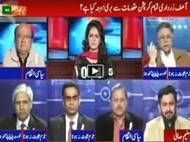 Report Card (Zardari Corruption Cases Mein Bari) - 25th November 2015