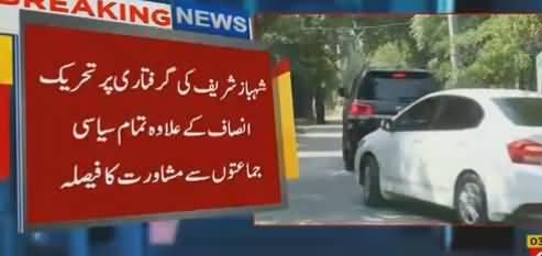 Report on PMLN CEC Meeting Under Nawaz Sharif Leadership Regarding Shahbaz Sharif Arrest