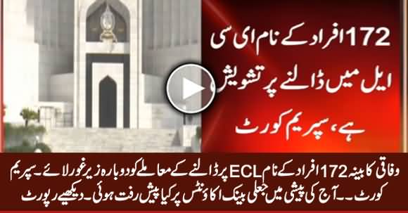 Report on Supreme Court Hearing on Fake Bank Accounts Case