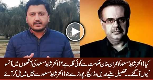 Reporter Adeel Warraich Telling The Detail of His Meeting With Dr. Shahid Masood in Jail