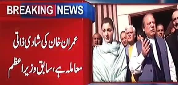 Reporter Showed Nawaz Sharif Mirror When He Criticized Imran Khan's Personal Life