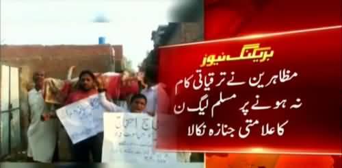 Residents protest against PLMN, chant slogans 'Voter ko izzat do