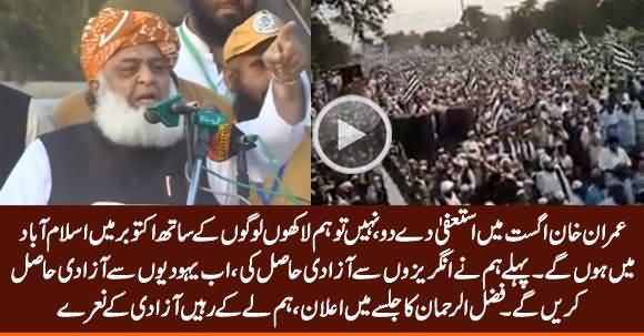 Resign in August, Otherwise We Will March Towards Islamabad - Fazal ur Rehman To Imran Khan