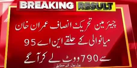 Result Of 2018 Elections Mianwali NA-95 (Imran Khan's Constituency)
