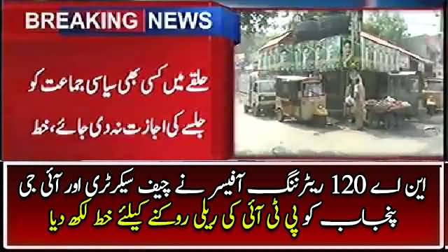 Returning Officer Instructs IG Punjab To Stop PTI Rally in NA-120