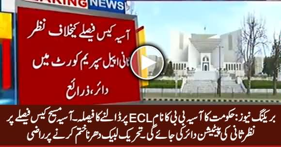 Breaking News: Review Petition Against Asia Bibi's Acquittal Filed in Supreme Court
