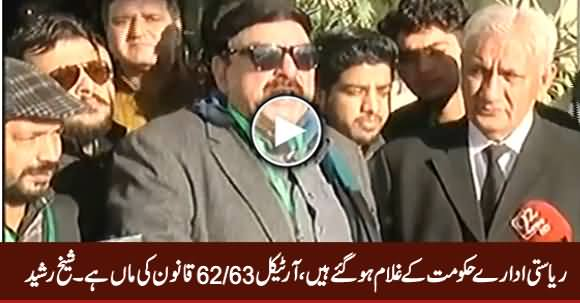 Riasati Idaare Hakumat Ke Ghulam Ho Gaye Hain - Sheikh Rasheed Media Talk Outside SC