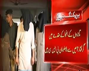 Rich and Education Boys are involved in Bhatta Khori and Kindapping in Karachi