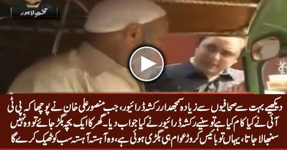 This Rickshaw Drivers Is More Sensible Than Many Journalists, See How He Is Defending Imran Khan
