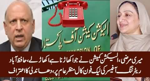Rigging in LB Punjab - Audio Tape of PTI Candidate and District Election Commissioner