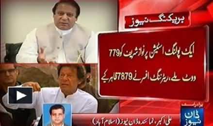 Rigging Proved in Nawaz Sharif's Constituency NA 68 Sargodha, Imran Khan's Allegations Come True
