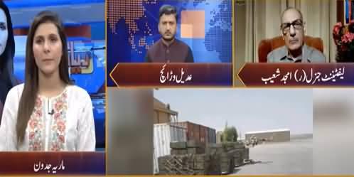 Riyasat Aur Awam (Afghanistan Mein Khana Jangi Ka Khatra) - 12th July 2021