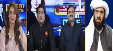 Riyasat Aur Awam (Fazal ur Rehman Ready For Lock Down) - 29th September 2019