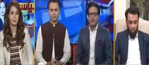 Riyasat Aur Awam (Hakumat Aur Opposition Mein Mahaz Arai) - 29th November 2019