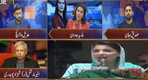 Riyasat Aur Awam (PMLN, PPP Defeat in AJK Elections) - 26th July 2021