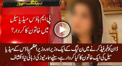 Role of A PMLN Minister & Media Cell's Woman in Dawn Story, Samaa's New Revelation