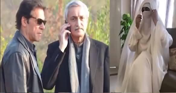 Role of Bushra Bibi In Creating Differences Between Imran Khan And Jahangir Tareen