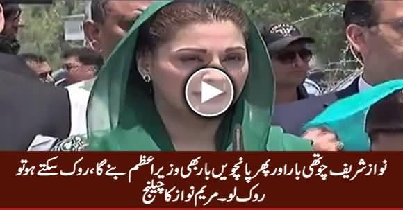 Rook Sakte Ho Tu Rook Lo, Nawaz Sharif Agli Baar Bhi PM Bane Ga - Maryam Nawaz Ka Challenge
