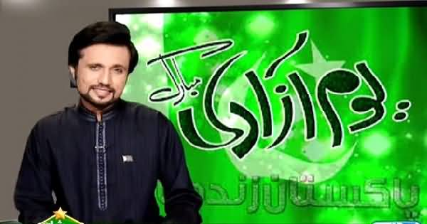 Round Up On Channel 24 (Jashn-e-Azadi) – 14th August 2015