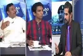 Roze Ki Tehqeeq (Corruption Aur Ehtasab) – 1st August 2017